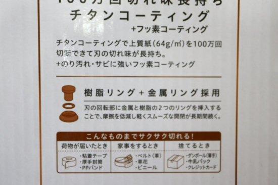 コクヨサクサの商品情報