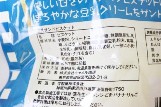 豆乳サンドビスケットの商品情報