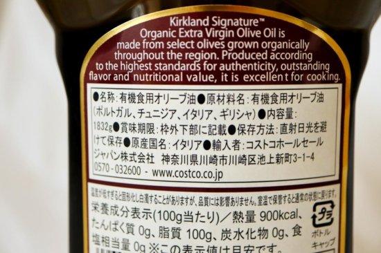 コストコで購入したカークランドシグネチャーのオーガニックエクストラバージンオリーブオイルの商品情報