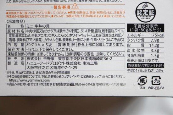 吉野家ミニ牛丼の具の商品情報