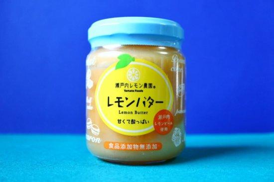 カルディで購入した、ヤマトフーズ 瀬戸内レモン農園 レモンバター