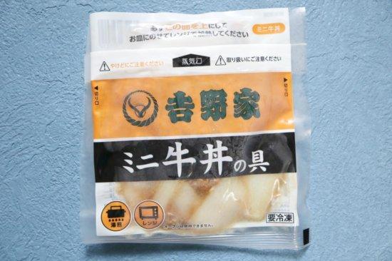 吉野家ミニ牛丼の具のパッケージ