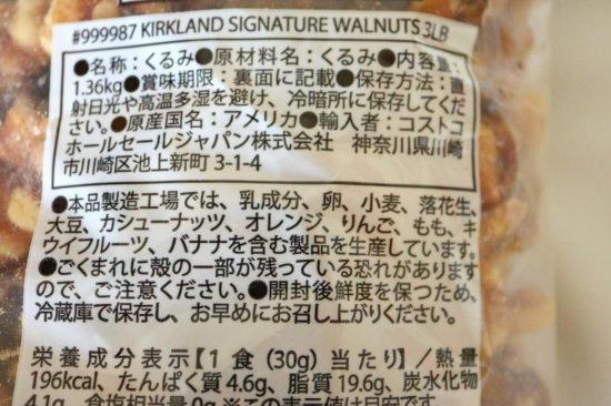 カークランド ウォルナッツ(くるみ)の商品情報
