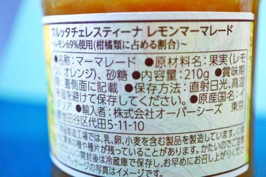 フルッタ・チェレスティーナ レモンマーマレードの商品情報