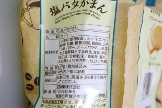 塩バタかまんの商品情報