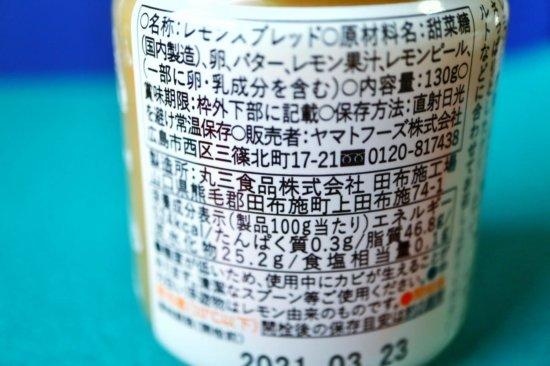 瀬戸内レモン農園 レモンバターの商品情報