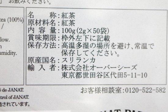 ジャンナッツピュアセイロンの商品情報