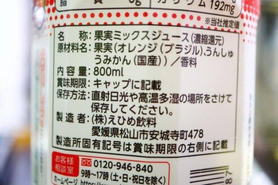 ポンジュースの商品情報