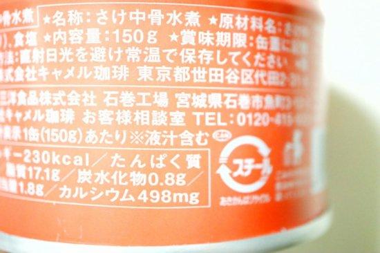 カルディオリジナル鮭の中骨水煮缶の商品情報