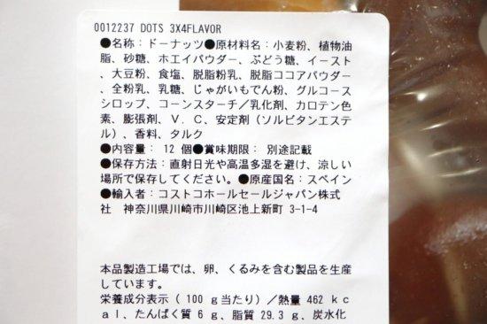 DOTSオリジナルドーナツの商品情報