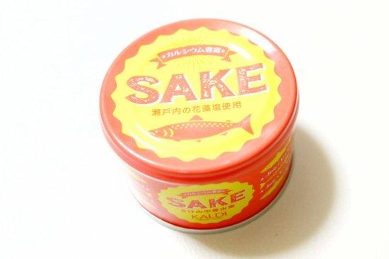 カルディで購入した鮭の中骨水煮缶