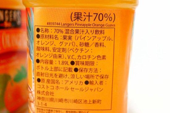 Langers パイナップルオレンジグァバジュースの商品情報