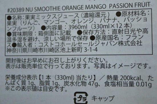 ヌースムージーオレンジマンゴーパッションフルーツの商品情報