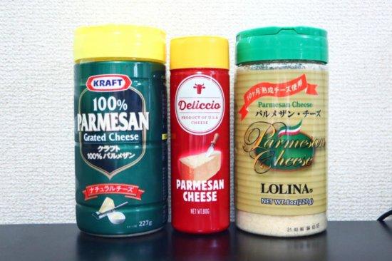 クラフト、デリッチオ、ロリーナのパルメザンチーズ