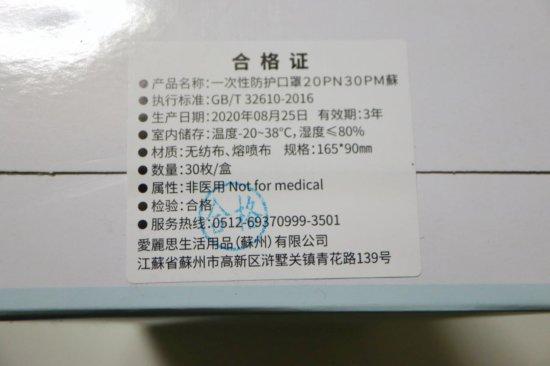 アイリスオーヤマ プリーツ型マスクの合格証
