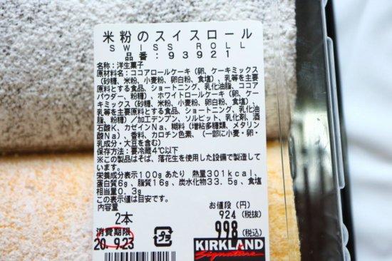 コストコで購入したカークランドの米粉のスイスロールの商品情報