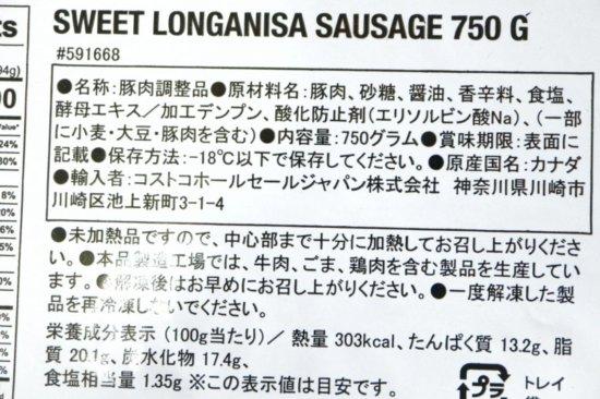 スウィートロンガニーサソーセージの商品情報
