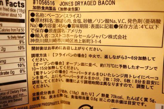 ジョーンズデイリーファーム ドライエイジベーコンの商品情報
