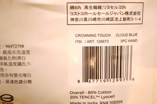 CROWNING TOUCHタオルの商品情報