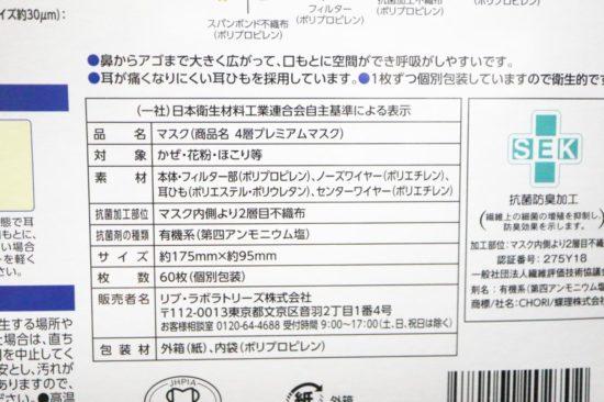 4層プレミアムマスクの商品情報