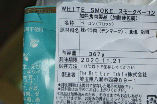 ホワイトスモークベーコンの商品情報