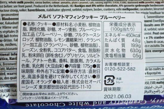 メルバ ソフトマフィンクッキー ブルーベリーの商品情報