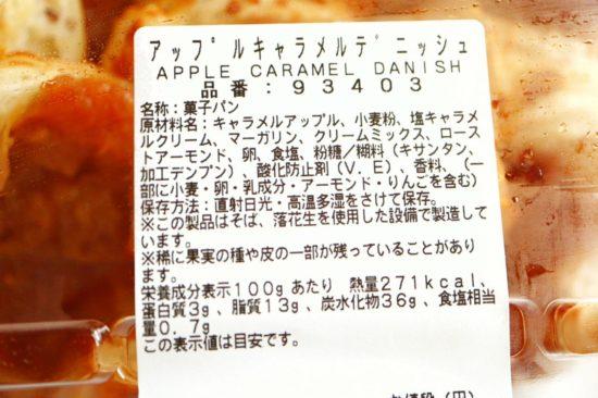 コストコで購入したアップルキャラメルデニッシュの商品情報