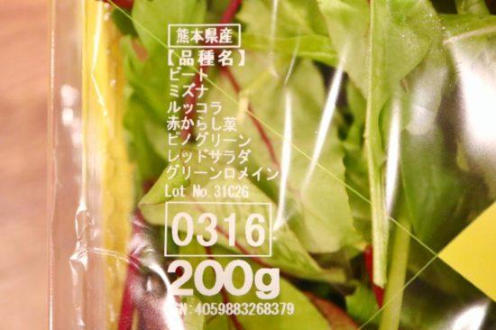 果実堂オーガニックベビーリーフの商品情報