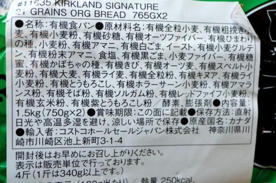 オーガニックパンの商品情報