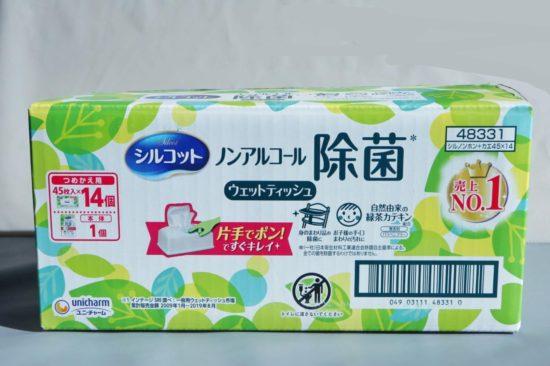 コストコで購入したシルコットのなるコール除菌ウェットティッシュ