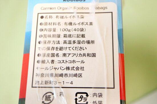 オーガニックルイボスティーの商品情報