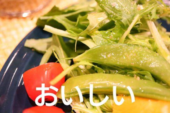 水菜にシウラナをかけてみた