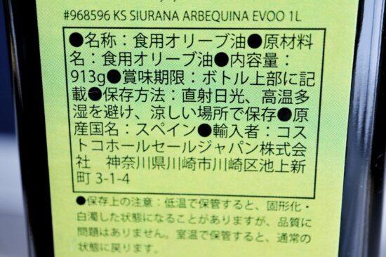 カークランドシグネチャーエクストラバージンオリーブオイル:シウラナの商品情報
