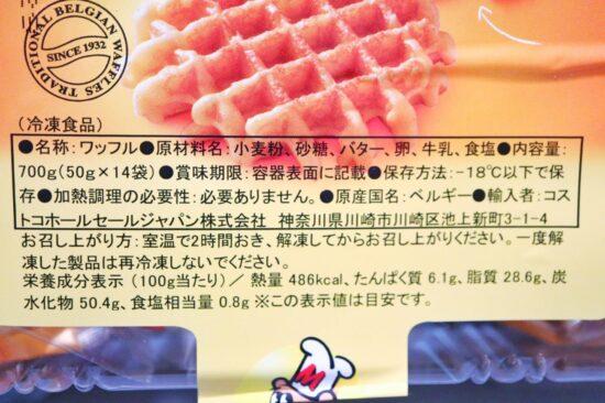 ミルキャンプ冷凍ベルギーバターワッフル(ガレット)の商品情報