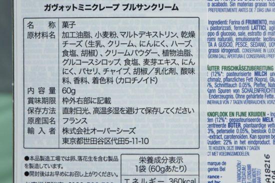 ガボット ミニクレープ ブルサンクリームの商品情報