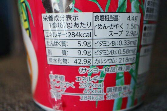 黒酢香る酸辣湯麺のカロリー
