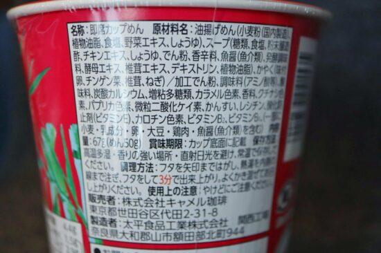 黒酢香る酸辣湯麺の商品情報