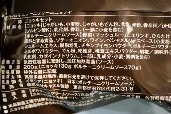 キノコのポルチーニクリームニョッキの商品情報