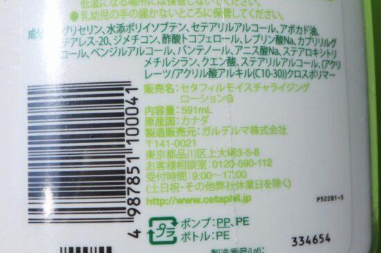 セタフィルローションの商品情報