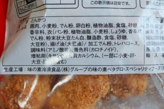 味の素 三元豚の豚カツの商品情報