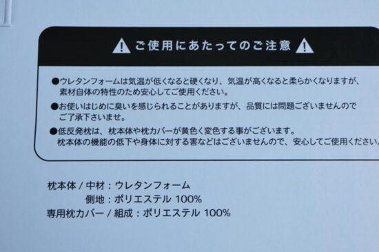 キャラクター低反発枕キッズ用の商品情報