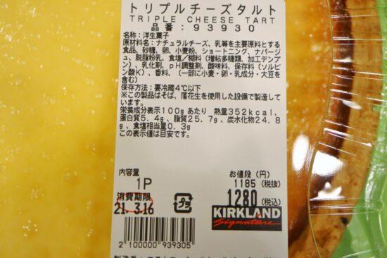 カークランドのトリプルチーズタルトの商品情報