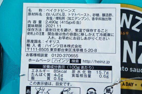 ハインツベイクドビーンズの商品情報