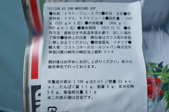 カークランドシグネチャーのサンマルツァーノホールトマト缶の商品情報