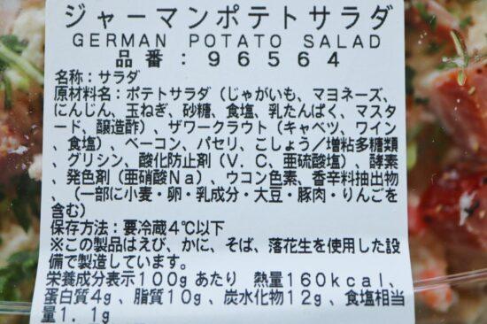 ジャーマンポテトサラダの商品情報