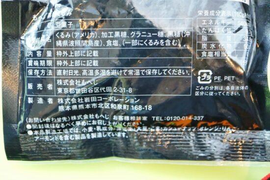 黒糖くるみの商品情報