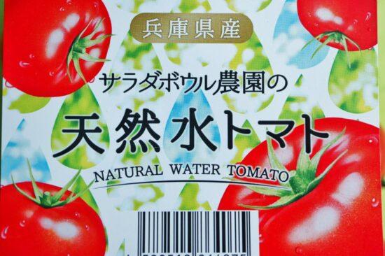 サラダボウル農園の天然水トマトの商品情報