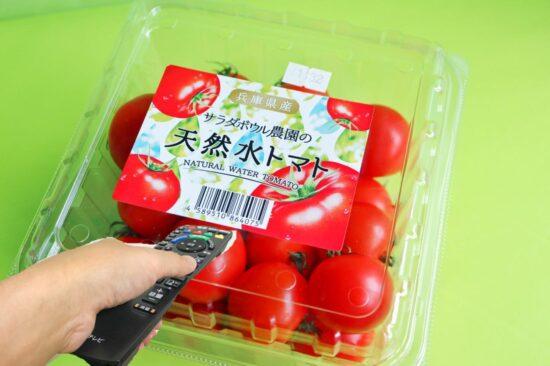 リモコンと天然水トマト