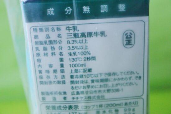 チチヤス 三瓶高原牛乳の商品情報