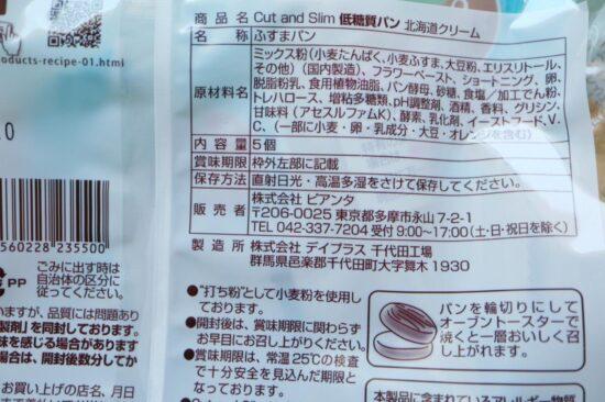 低糖質パンの商品情報